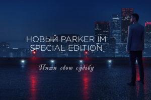 Известный бренд Parker обновил коллекцию