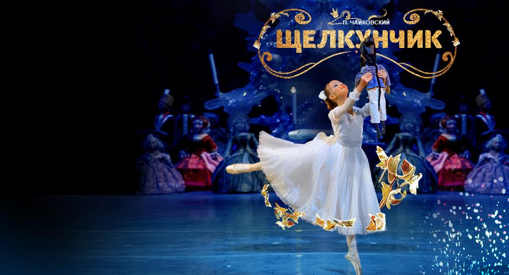 Балет «Щелкунчик» / 7 и 8 декабря