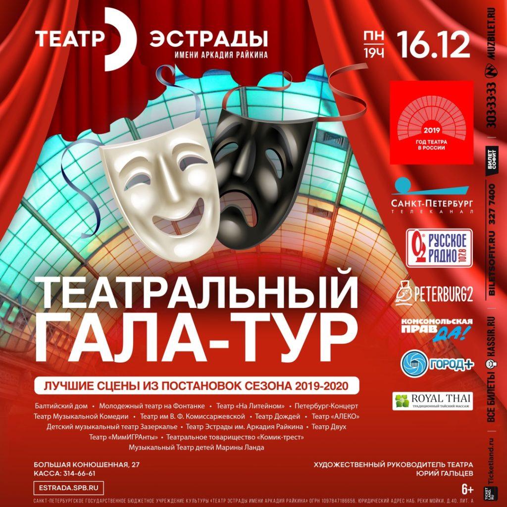 Театральный гала-тур / 16 декабря