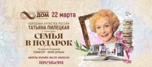 Премьера спектакля «Семья в подарок»