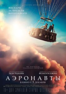 Фильм «Аэронавты»: Полёт в неизведанное