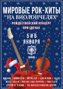 Рождественский концерт при свечах «Мировые рок хиты на виолончелях»