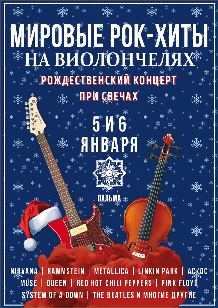 """Рождественский концерт при свечах """"Мировые рок хиты на виолончелях"""""""