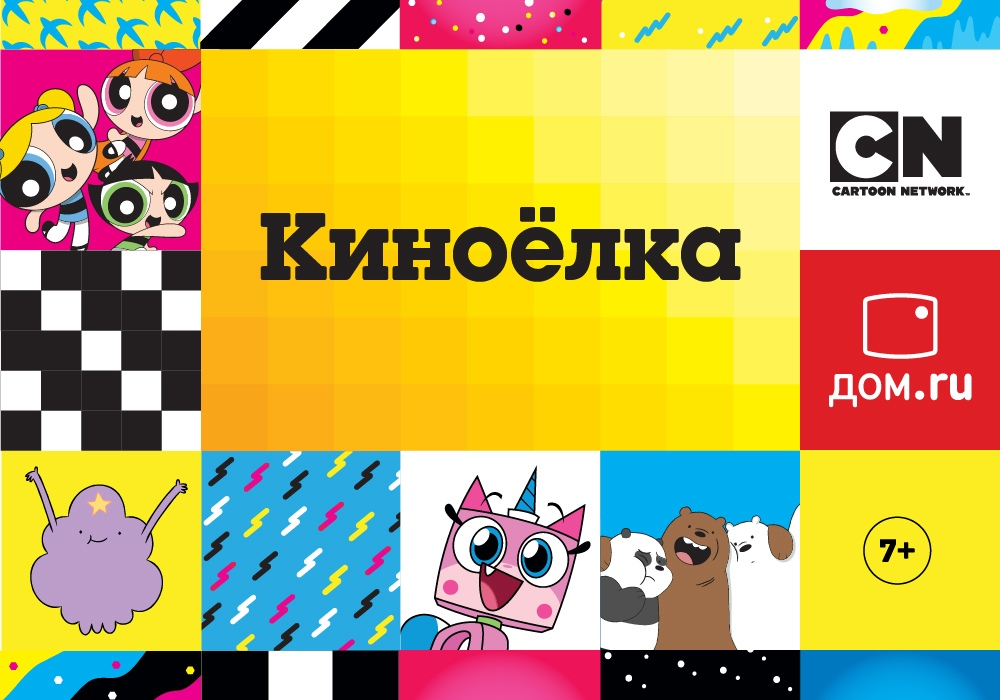 Братья медведи, Суперкрошки и Юникитти приглашают на Киноелку