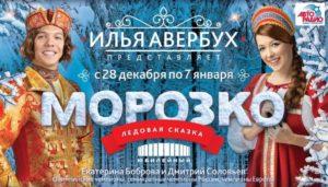 Ледовое шоу Ильи Авербуха «Морозко»