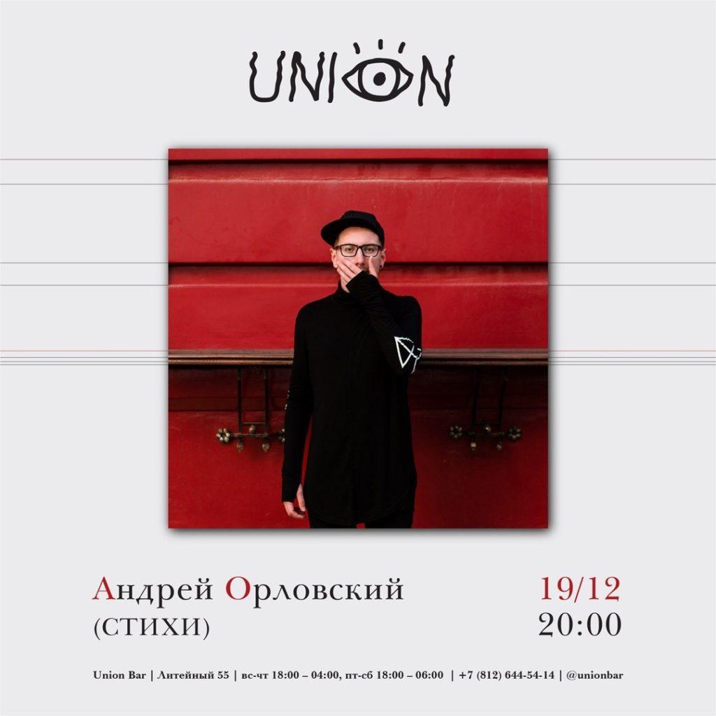 Концерт поэта и писателя Андрея Орловского