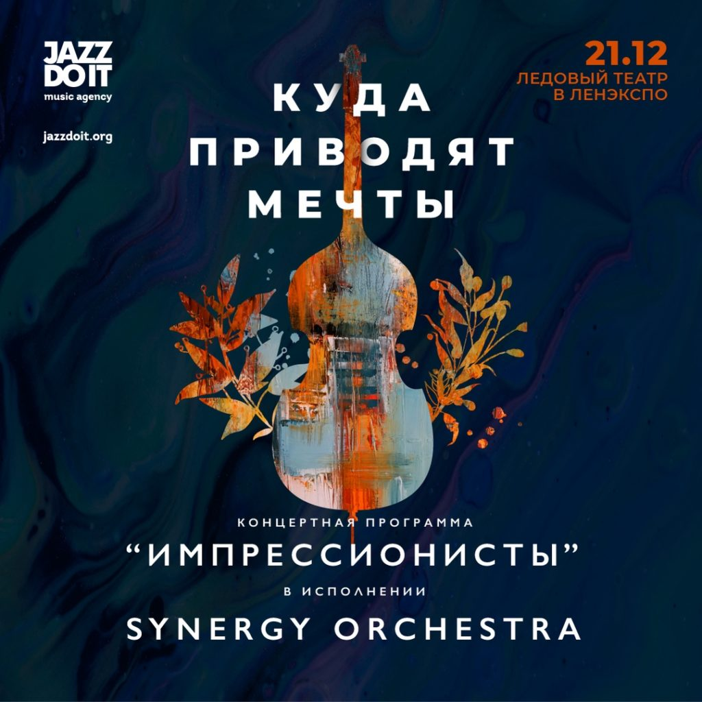 Мультимедийный концерт Sinergy Orchestra «Куда приводят мечты»