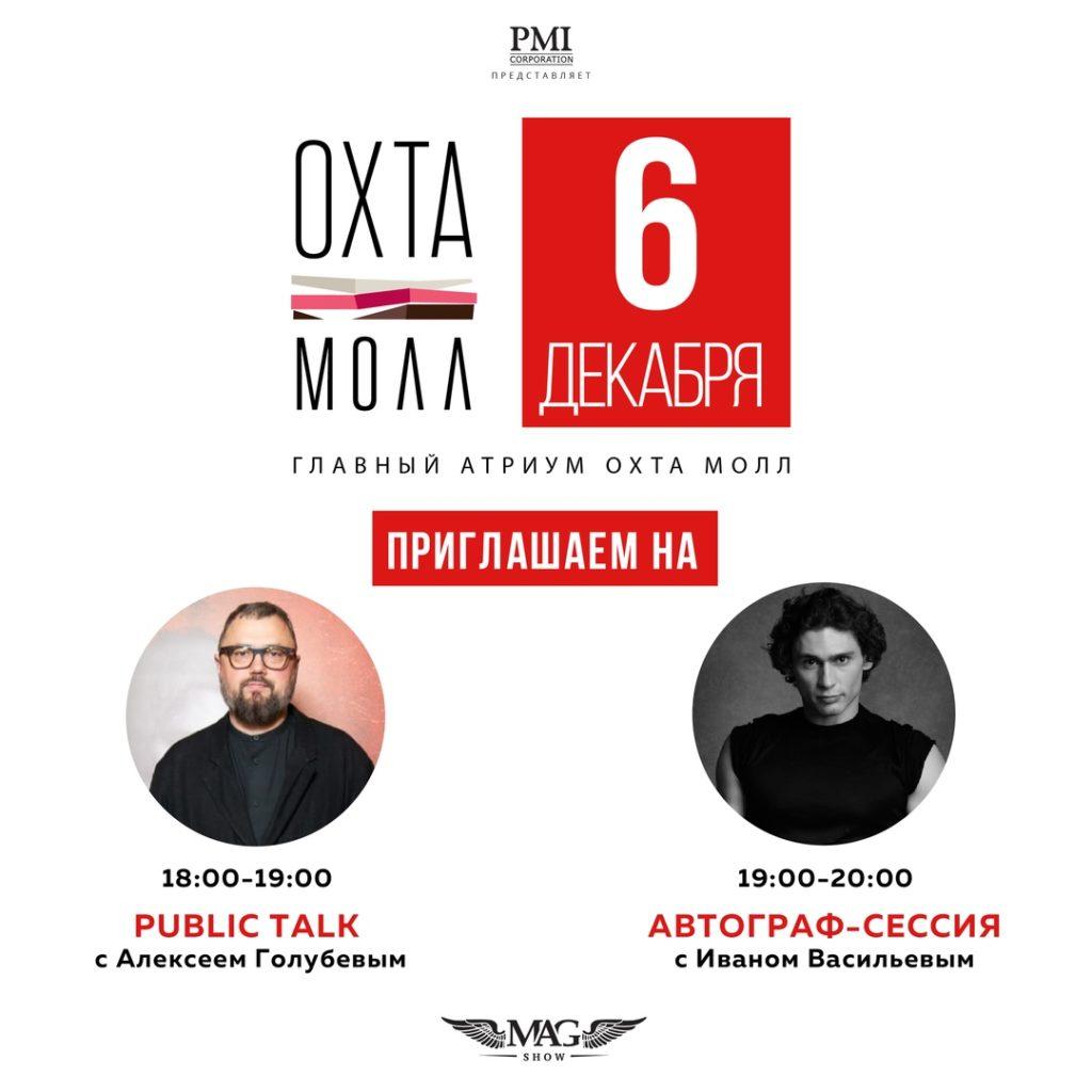 Бесплатная встреча с режиссером Алексеем Голубевым и хореографом Иваном Васильевым