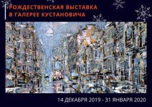 Рождественская выставка в галерее Кустановича — бесплатно!