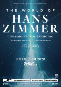 Грандиозное шоу «Симфоническое таинство – Мир Ханса Циммера»