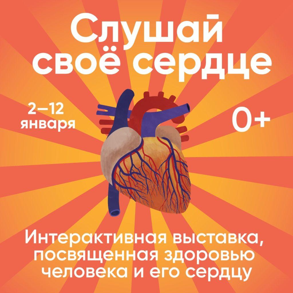 Музей здоровья