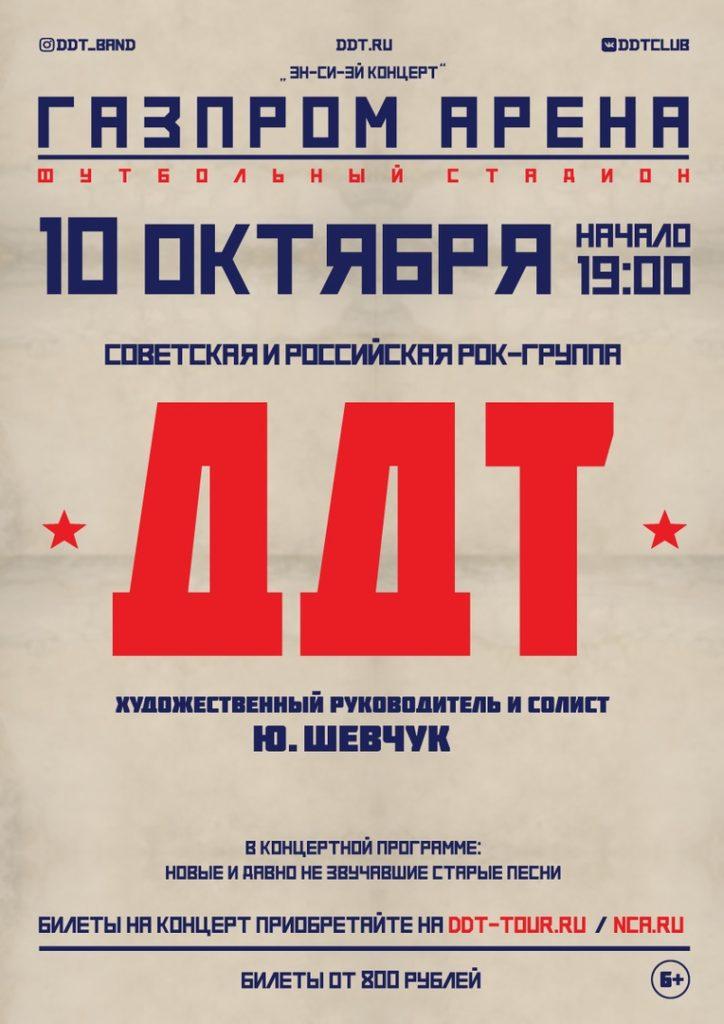 Концерт ДДТ на Газпром Арене