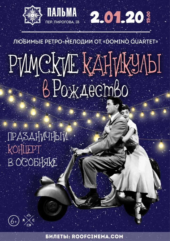 """Праздничный концерт""""Римские каникулы в Рождество"""""""