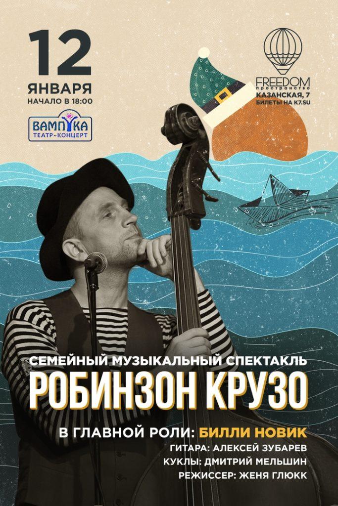 """Музыкальный спектакль """"Робинзон Крузо"""" с Билли Новиком"""