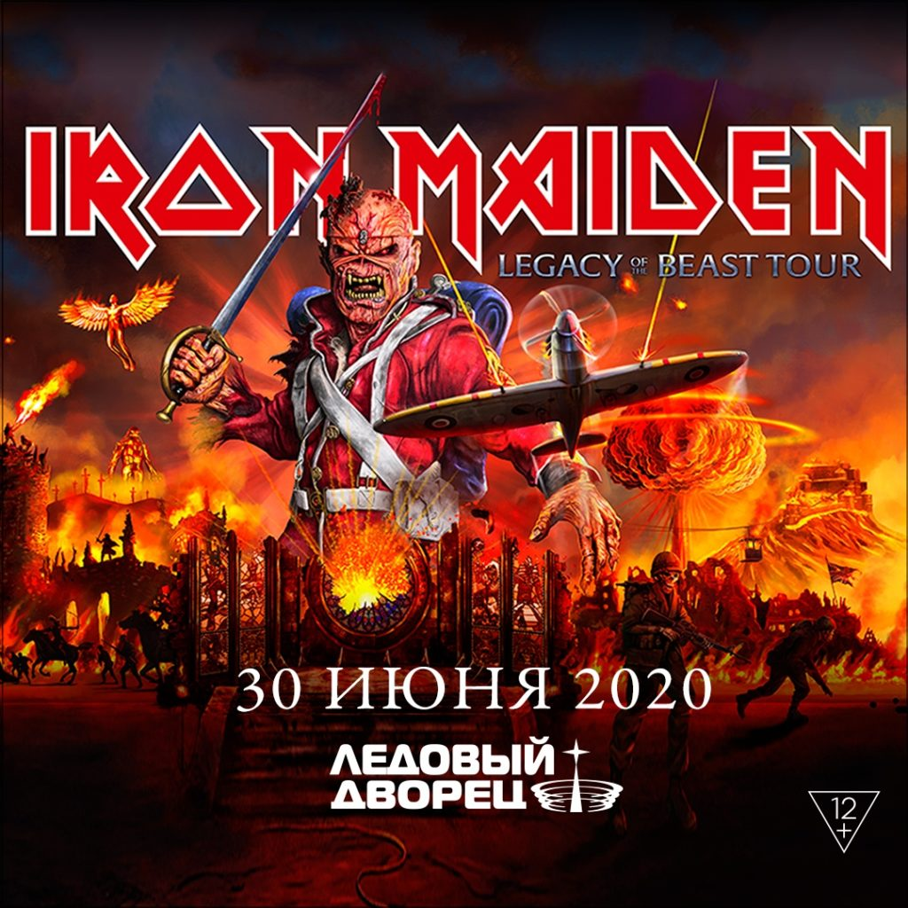 Iron Maiden / 30 июня 2020