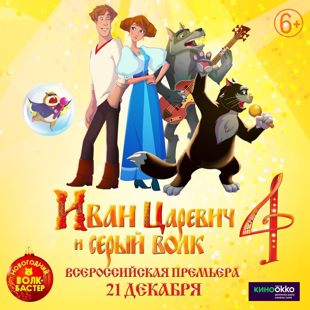 Премьера мультфильма «Иван Царевич и серый волк 4»