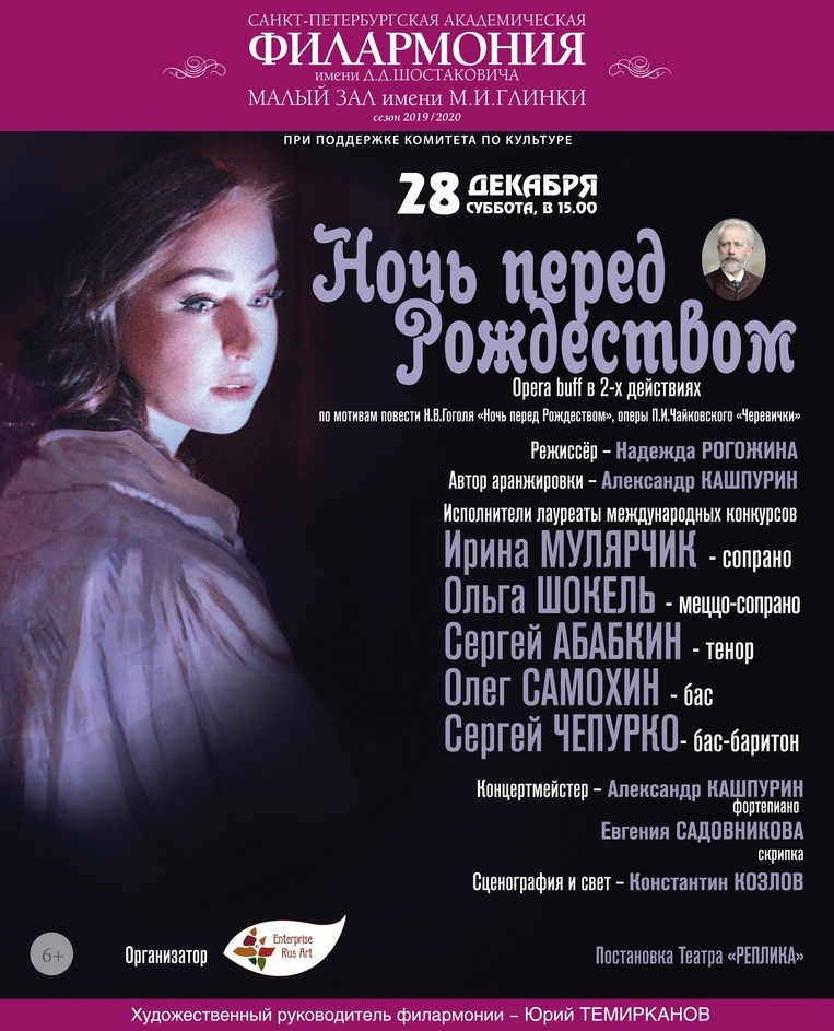 Премьера оперы-буффа «Ночь перед Рождеством»