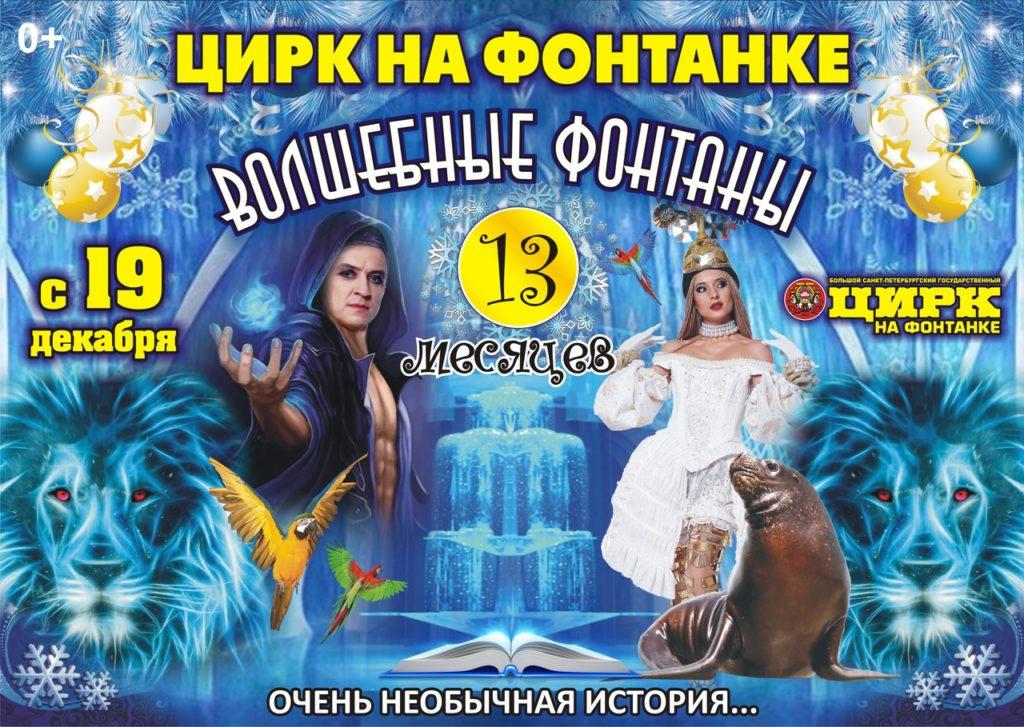 Шоу в Цирке на Фонтанке «13 месяцев. Волшебные фонтаны»