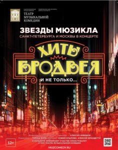 Концерт «Хиты Бродвея и не только» 29 января