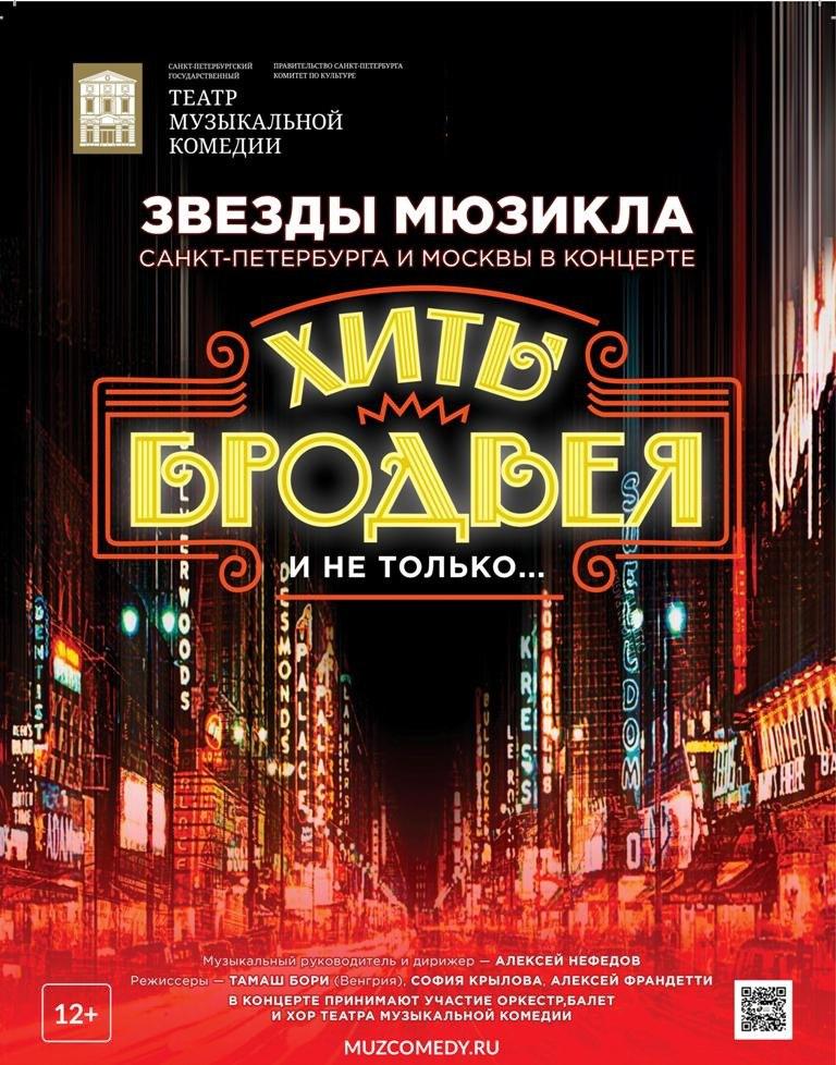 Концерт «Хиты Бродвея и не только»