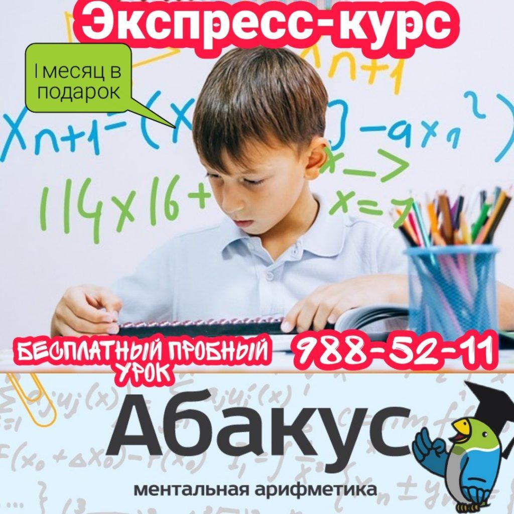 Экспресс-курс по ментальной арифметике для детей от 4-х лет