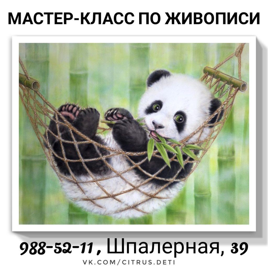 Мастер-класс по живописи для детей и взрослых / 25 января
