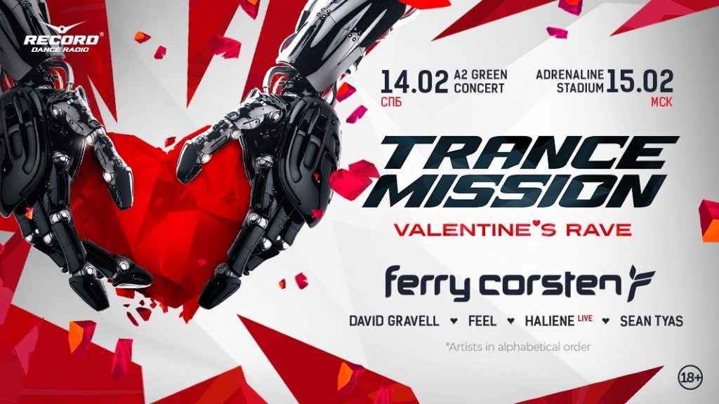 Trancemission «Valentine's rave» 14 февраля