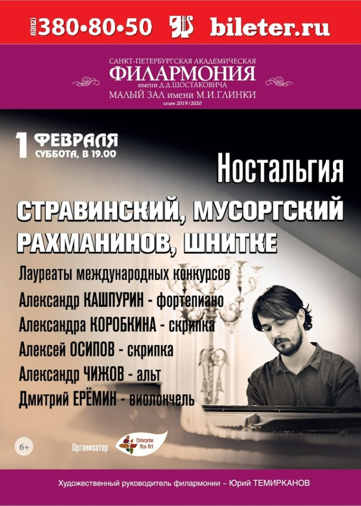 Международный музыкальный фестиваль «Солисты Балтики»