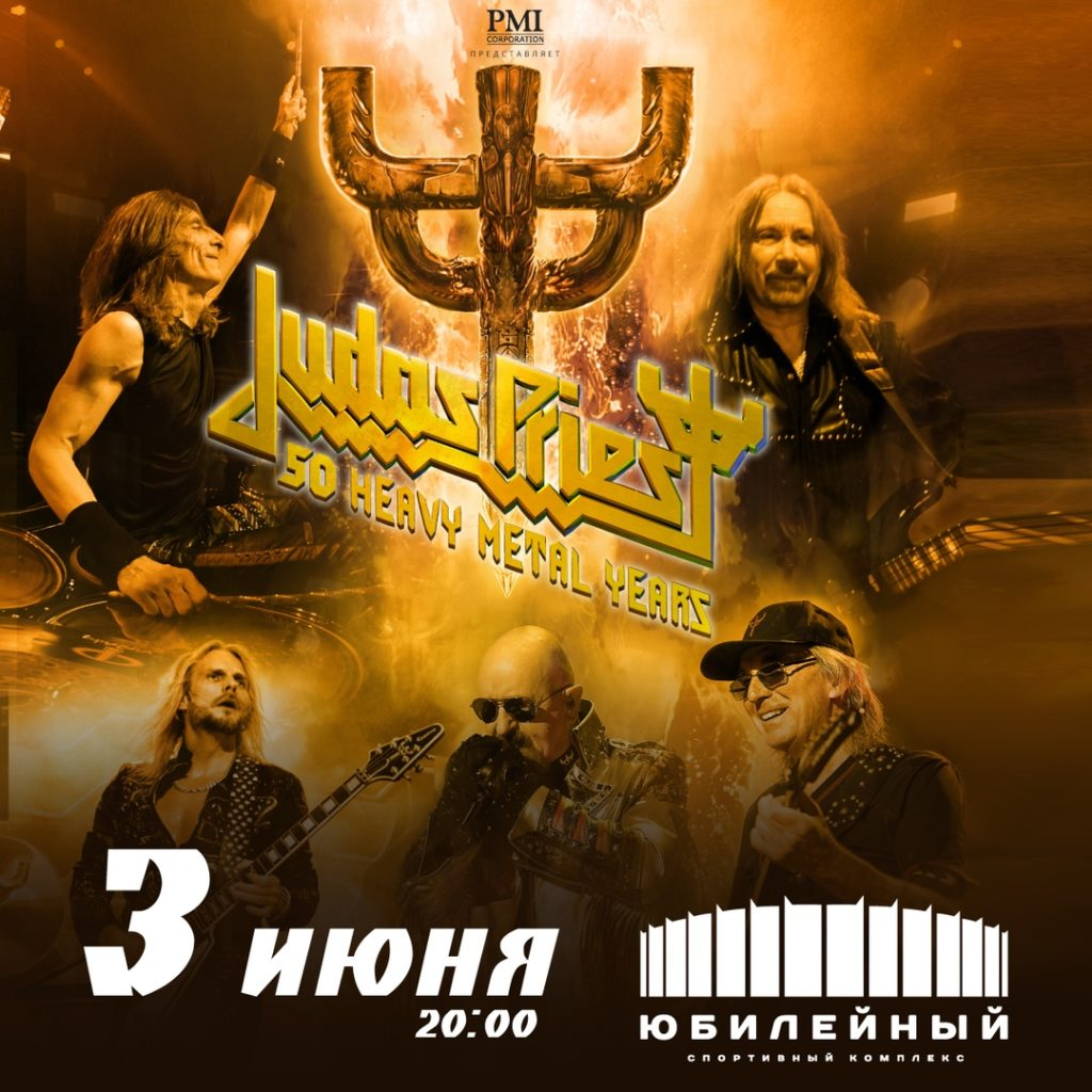 JUDAS PRIEST / 3 июня