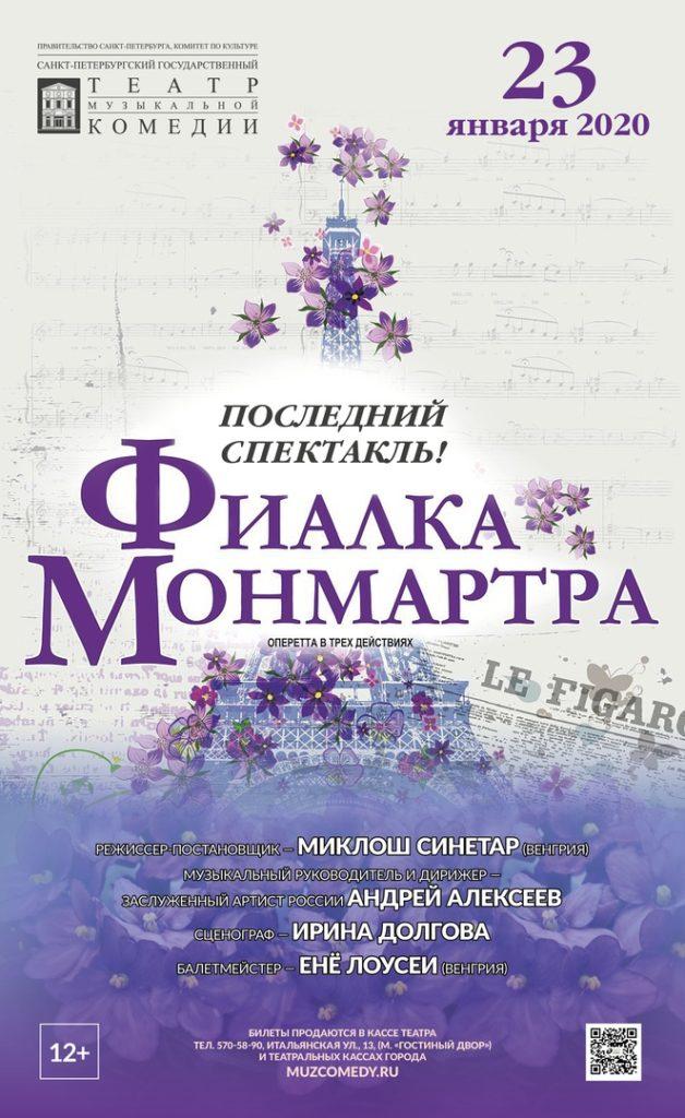 Последний показ оперетты «Фиалка Монмартра» / 23 января
