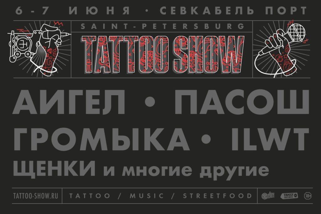 Tattoo Show 2020