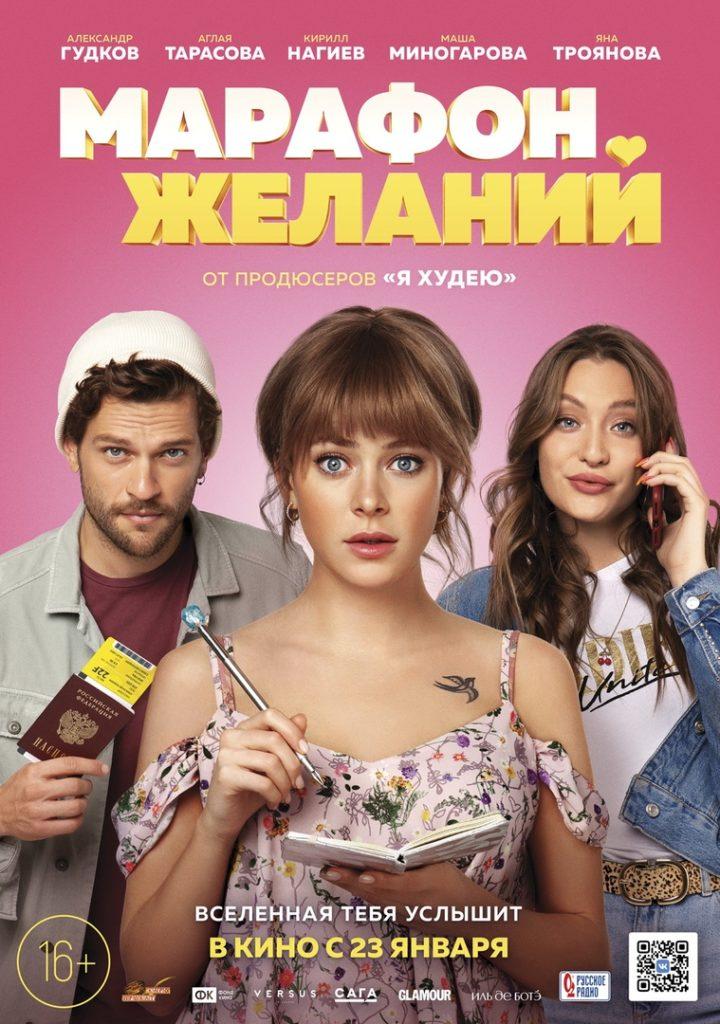 Звездная премьера фильма «Марафон желаний»