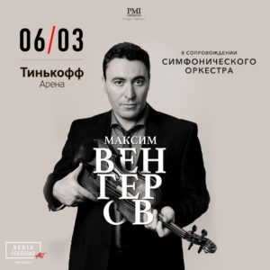 Максим Венгеров / 6 марта