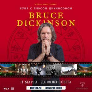 Bruce Dickinson (вокалист IRON MAIDEN) | 11 марта