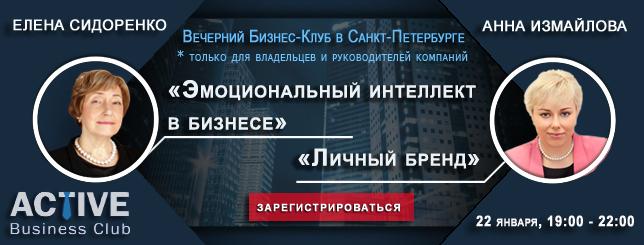 2 Бизнес Мастер-класса в Петербурге / 22 января