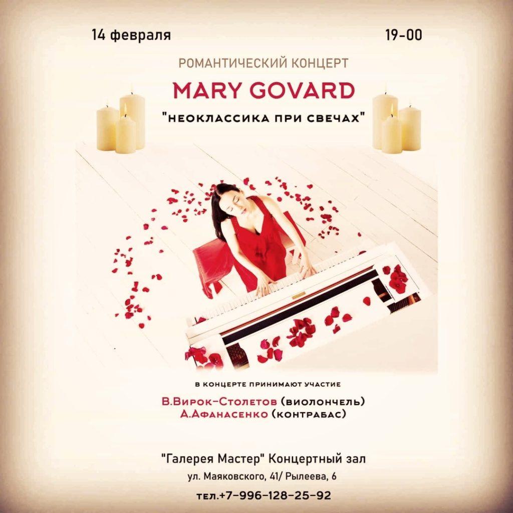 MARY GOVARD / Романтический концерт