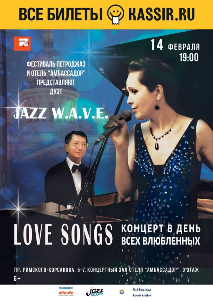 Дуэт Jazz W.А.V.E./ 14 февраля с программой «Love songs»