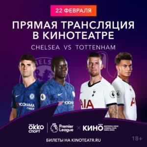 Трансляция матча «Челси» и «Тоттенхэм»