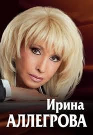 Концерт Ирины Аллегровой 24 февраля