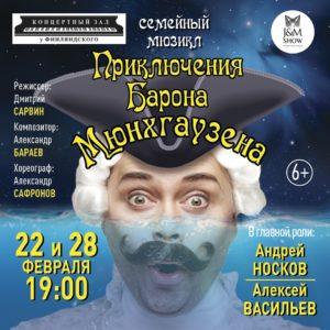 Семейный мюзикл «Приключения Барона Мюнхгаузена»