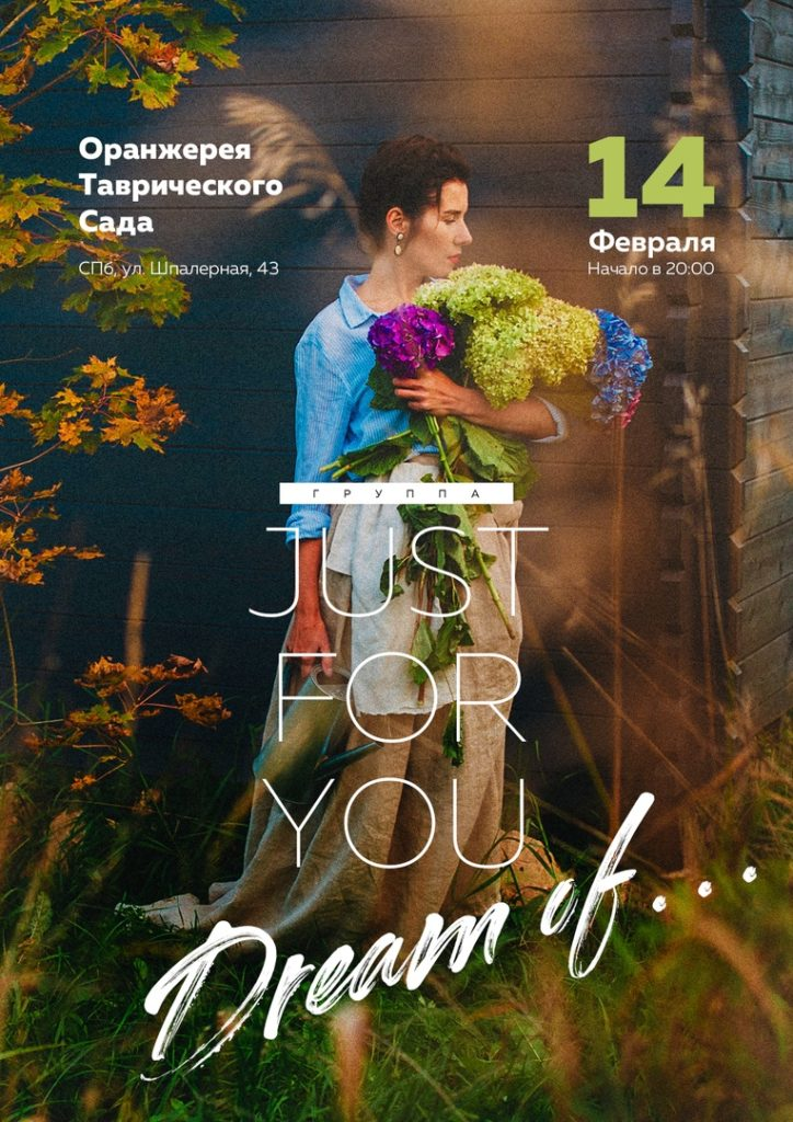"Концерт в Оранжерее ""Just for You"" 