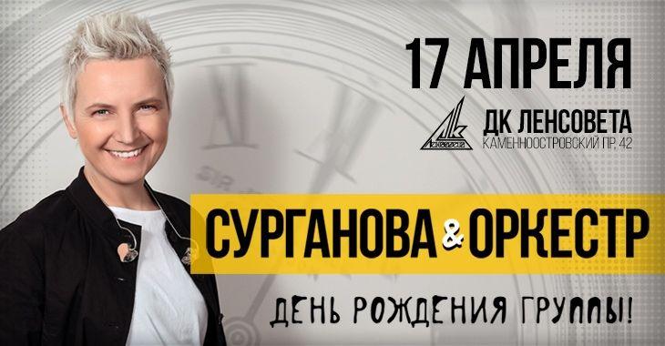 Сурганова и Оркестр | 17 апреля