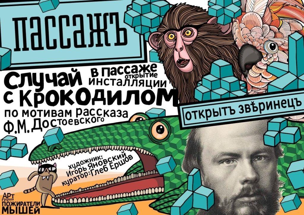 Выставка художника Игоря Яновского в Пассаже