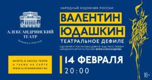 Театральное дефиле Валентина Юдашкина «Еще раз о любви» / 14 февраля