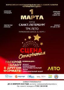 Фестиваль-конкурс талантов «Открытая сцена»