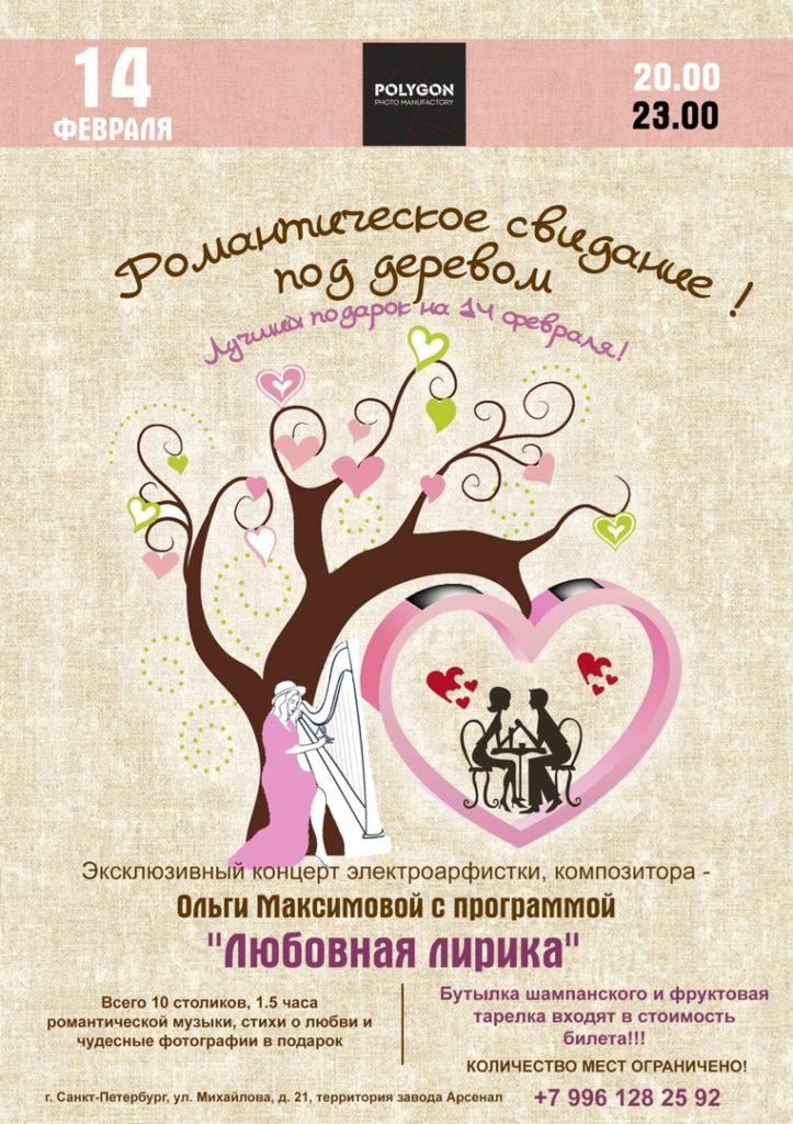 Романтическое свидание под деревом / 14 февраля