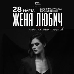 Женя Любич — презентация альбома «Во весь голос»