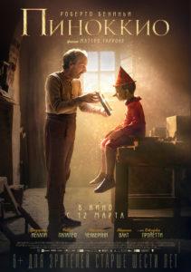 Фильм «Пиноккио»: «Детская сказка на взрослый лад»