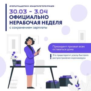 Выходная неделя: нерабочие дни с 28-30 марта из обращения Путина