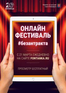 Онлайн фестиваль #безантракта — бесплатно!
